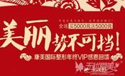南京康美2016年终VIP感恩回馈 除皱仅需380元