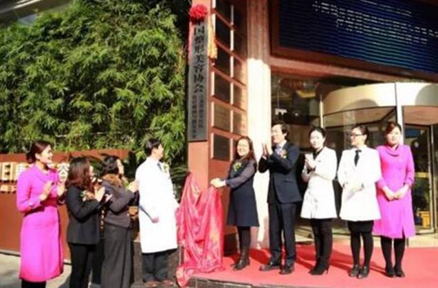 整形美容协会医疗救助与修复基金江苏省指定医院授牌仪式
