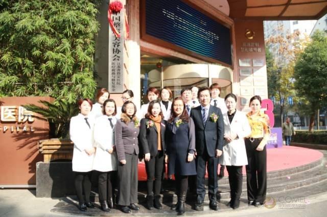 南京康美整形成为整形美容协会医疗救助指定医院