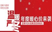 兰州亚韩12月整形价格表 韩式PC双眼皮998元