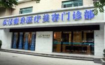 武汉雍禾植发医院外景图