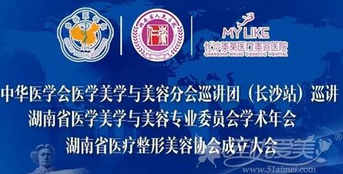 长沙美莱荣誉承办2016湖南省医学美容学术年会