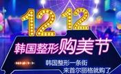 上海首尔丽格整形价格表 BOTOX瘦脸针3000元