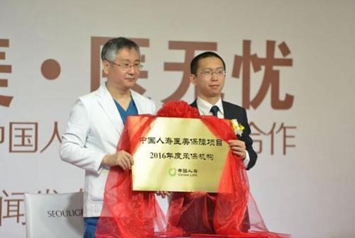 中国人寿授权首尔丽格医疗美容医院为指定承保机构