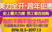 北京圣嘉新跨年欢庆 除皱针仅需600元