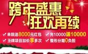 2016年广州华美三重豪礼送不停 充1万送1万 双眼皮只要1800