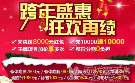 2016年广州华美年末优惠 双眼皮1800元