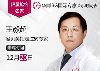广州华美IBG国际专家库成员王毅超