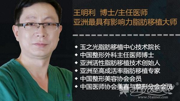 王明利 北京玉之光整形医院专家