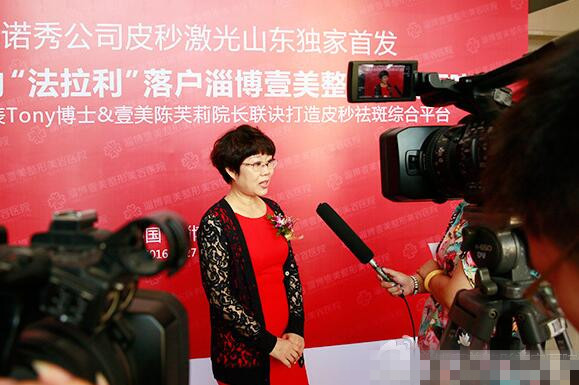 淄博壹美整形陈芙莉技术院长接受媒体采访仪式现场