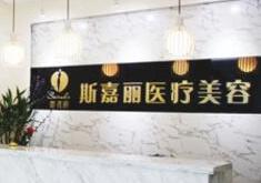 北京斯嘉丽医疗美容诊所