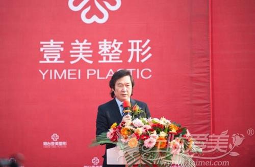 中国整形美容协会常务理事兼医疗美容机构分会副会长 田亚华先生致辞