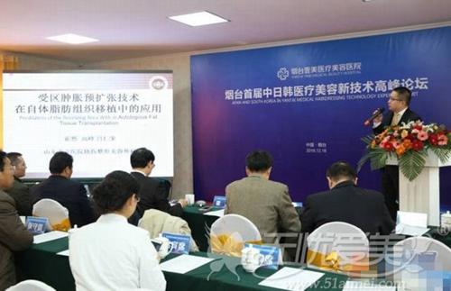 烟台首届中日韩医疗美容新技术高峰论坛现场