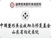 中国整形美容救助与修复基金山东制定医院