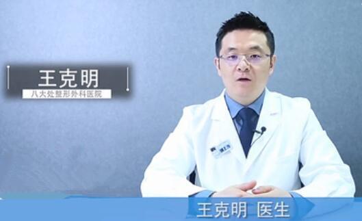 王克明 北京八大处整形医生