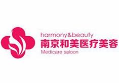 南京和美整形美容医院