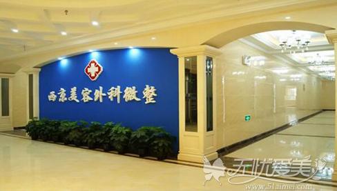西安西京整形外科医院大厅