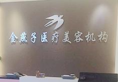北京金燕子医疗美容医院