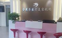 北京金燕子医疗美容医院前台