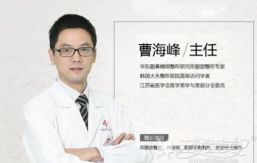 南京华美双眼皮专家曹海峰