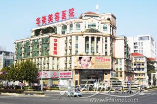 南京华美整形医院外观