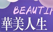 南京华美2017开年巨献 顶级隆胸假体全线0元购
