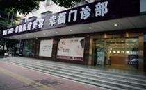 深圳幸福医疗门诊部大门
