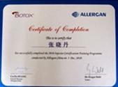 美国艾尔建BOTOX证书