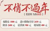 岳阳爱思特不俏不过年 网络预约即送1278元美丽大礼包