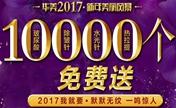 宁夏华美整形2017年初10000支美容针免费送 祛痘只要99元