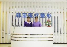 阳泉韩亚医疗美容整形诊所