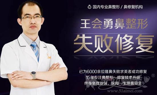 王会勇 上海喜美隆鼻手术专家