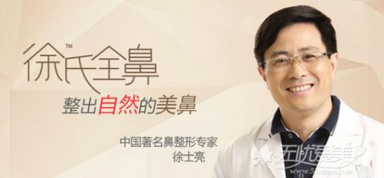 广州粤秀整形外科鼻整形专家徐士亮