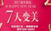 汕头曙光整形2017年1月优惠 半永久纹眉只要1188元
