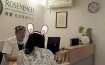 广州粤秀整形外科咨询室