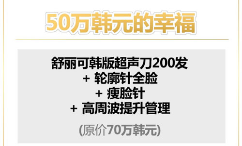 韩国首尔丽格面部除皱3000元