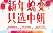 长春中妍2017新年整形优惠 全场5.3折起