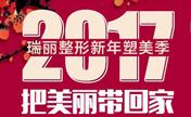 济南瑞丽2017新年塑美价格表 6大美丽组合2017元