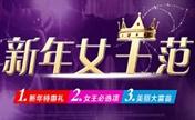绍兴维美新年女王范 双眼皮只要980元!