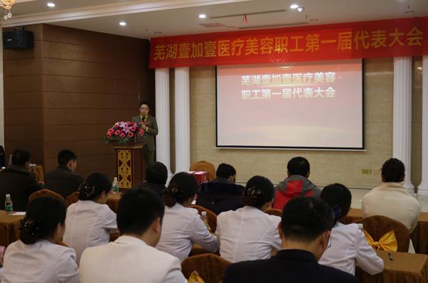 芜湖壹加壹总经理张珍荣当选工会主席并讲话