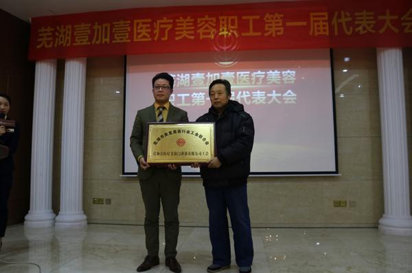 芜湖市美容美发行业工会联合会主席韩顺喜为芜湖壹加壹医疗美容职工工会成立授牌