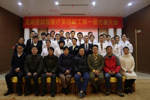 芜湖市美容美发行业工会领导、市总工会领导与壹加壹职工工会代表合影