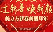 西安美立方整形新春美丽拜年 12大医美爆款项目888元