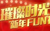 重庆天妃2017新年Fun价格表 无痕双眼皮只需888元