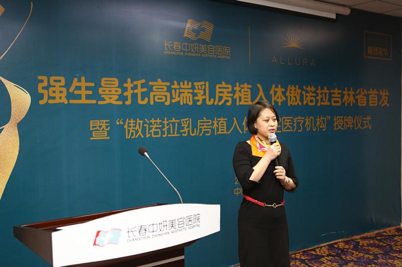 美国强生曼托事业部北区经理王芳女士在仪式上讲话