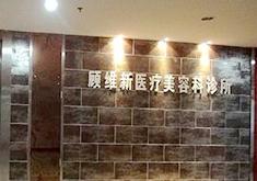 湘潭顾维新整形美容机构