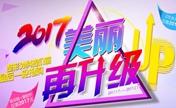 上海伊莱美2017美丽在升级 提价前最后一轮抢购!