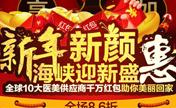 福州海峡2017迎新盛惠价格表 全场整形8.6折