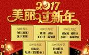 沈阳杏林2017整形价格表 假体隆鼻2200元