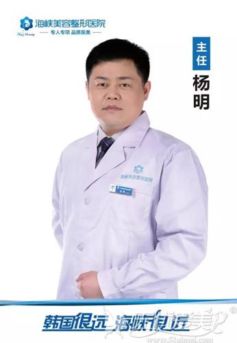 济南海峡双平面超薄吸脂医生杨明